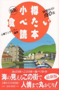 味覚ガイド180店小樽食べたい読本