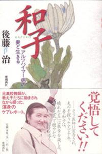 和子 アルツハイマー病の妻と生きる