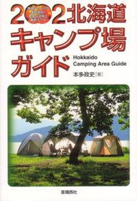 2002北海道キャンプ場ガイド