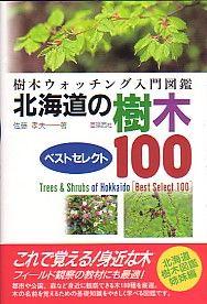 樹木ウォッチング入門図鑑北海道の樹木 ベストセレクト100
