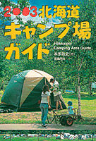 2003北海道キャンプ場ガイド