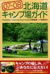 07-08北海道キャンプ場ガイド