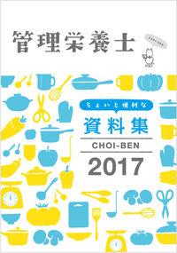 管理栄養士 ちょいと便利な資料集 CHOI-BEN 2017