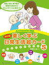 改訂版楽しく学ぶ日常生活絵カードS
