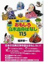 現代語訳おもしろ日本古典ばなし 115