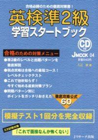 英検準2級学習スタートブック