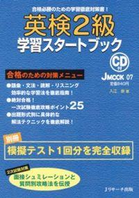 英検2級学習スタートブック