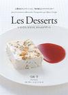 Les Desserts レストラン、ビストロ、カフェのデザート