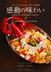 ドゥニ・リュッフェル・フランス料理 感動の味わい 笑顔を忘れた日本の素材への語りかけ2