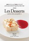 新装版 Les Desserts(レ・デセール) レストラン、ビストロ、カフェのデザート
