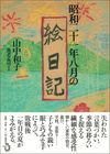 昭和二十一年八月の絵日記
