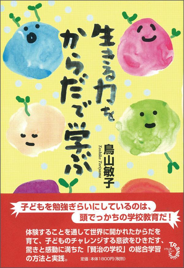 生きる力をからだで学ぶ 鳥山敏子(著) - トランスビュー