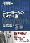 ニューヨークのミステコ族