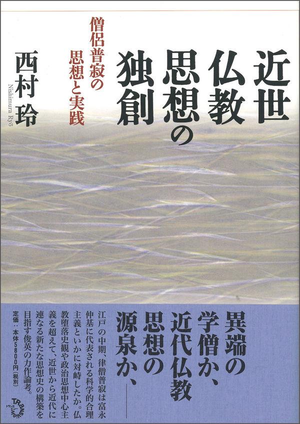 近世仏教思想の独創 西村 玲(著)...