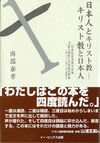 日本人とキリスト教―キリスト教と日本人