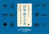 いわて地誌アーカイブ[1]岩泉・海と小本
