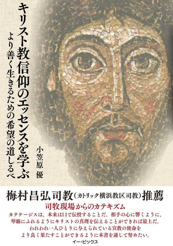 教 キリスト