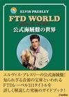 エルヴィス・プレスリー FTD WORLD