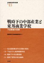 下出義雄の役割戦時下の中部産業と東邦商業学校