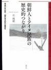 朝鮮人とアイヌ民族の歴史的つながり (寿郎社)