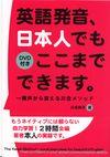 英語発音、日本人でもここまでできます。〔DVD付き〕