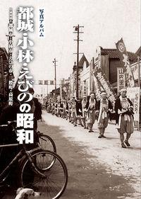 写真アルバム 都城・小林・えびのの昭和()