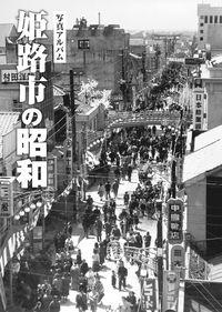 写真アルバム姫路市の昭和 ()
