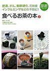 食べるお茶の本2 2