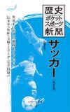 歴史ポケットスポーツ新聞 サッカー 改訂版