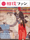 相撲ファン Vol.1