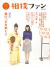 相撲ファン Vol.2