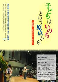 子どもはいのちという原点から : 不登校・これまでとこれから : 第20回不登校を考える全国大会(東京)記録集