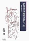 蘇軾文学の継承と蘇氏一族