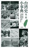 台湾史小事典 第三版