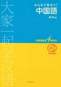 みんなで学ぼう!中国語(CD2枚付)