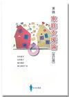実践 家庭支援論 改訂版