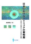日本におけるリトミックの黎明期