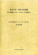 英米文学・英米文化試論