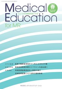 Medical Education for MR Vol.17 No.65 2017年春号