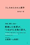 うしろめたさの人類学 (ミシマ社)