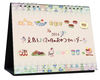 文鳥と♪12か月のおやつカレンダー 卓上タイプカレンダー(2014年版)