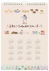 文鳥と♪12か月のおやつのカレンダー A4壁掛けタイプ (2014年版)