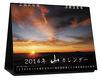 Mountain calendar 2014 卓上タイプ 山カレンダー(2014 年版)
