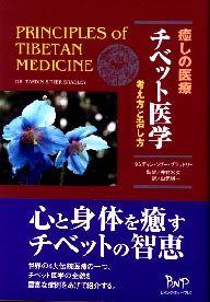考え方と治し方癒しの医療 チベット医学