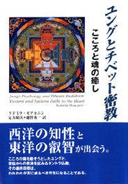 こころと魂の癒しユングとチベット密教