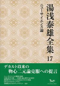 湯浅泰雄全集 17 ニューサイエンス論