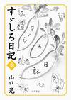 すゞしろ日記 参 (羽鳥書店)