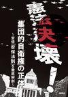 憲法決壊! 「集団的自衛権」の正体