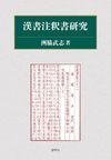 漢書注釈書研究