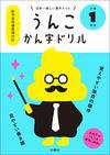 日本一楽しい漢字ドリルうんこかん字ドリル小学1年生(文響社)